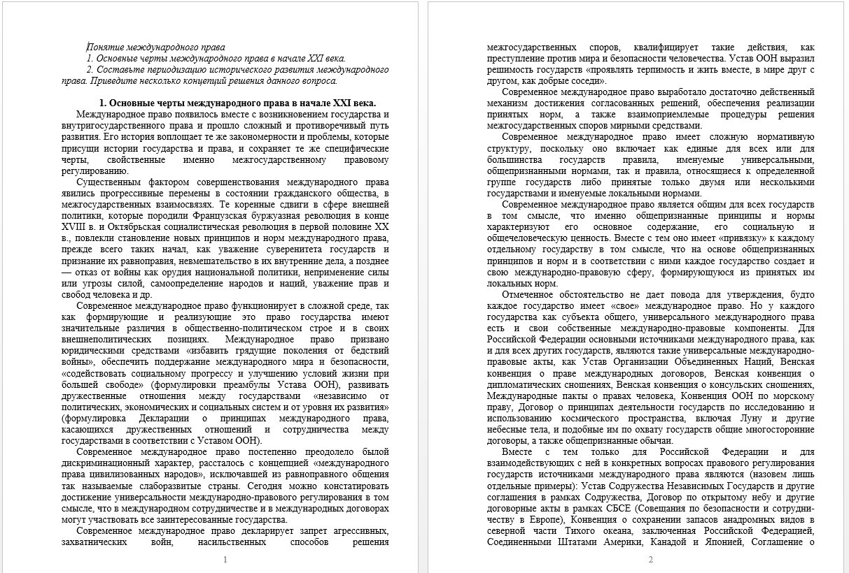 Рефераты по международному праву Реферат Понятие международного права 000485