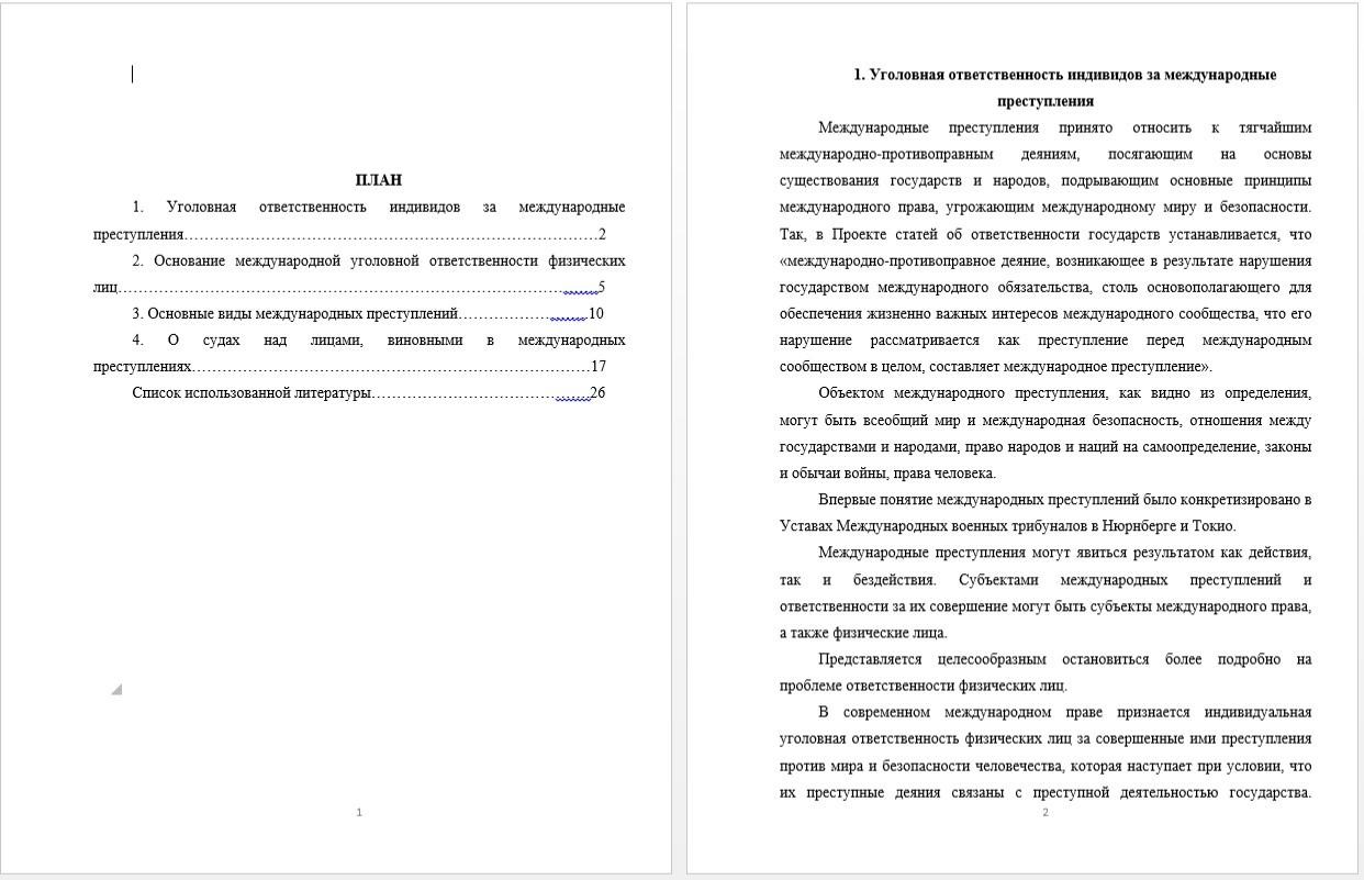 Рефераты по международному праву Реферат Уголовная ответственность индивидов за международные преступления 000506