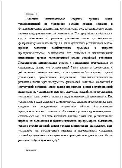 Решение задач с ответами по предпринимательскому праву помощь на экзамене русский