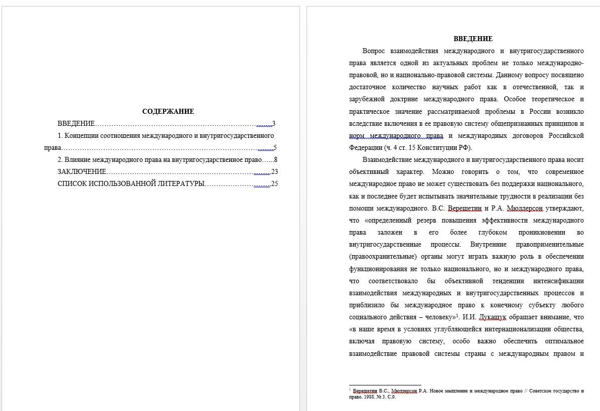 Рефераты по международному праву Реферат Взаимодействие международного и внутригосударственного права 000498