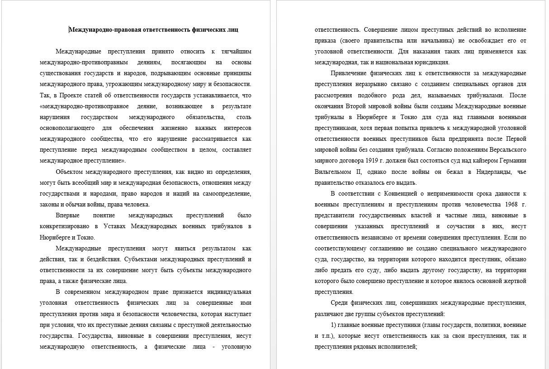 Рефераты по международному праву Реферат Международно правовая ответственность физических лиц 000499