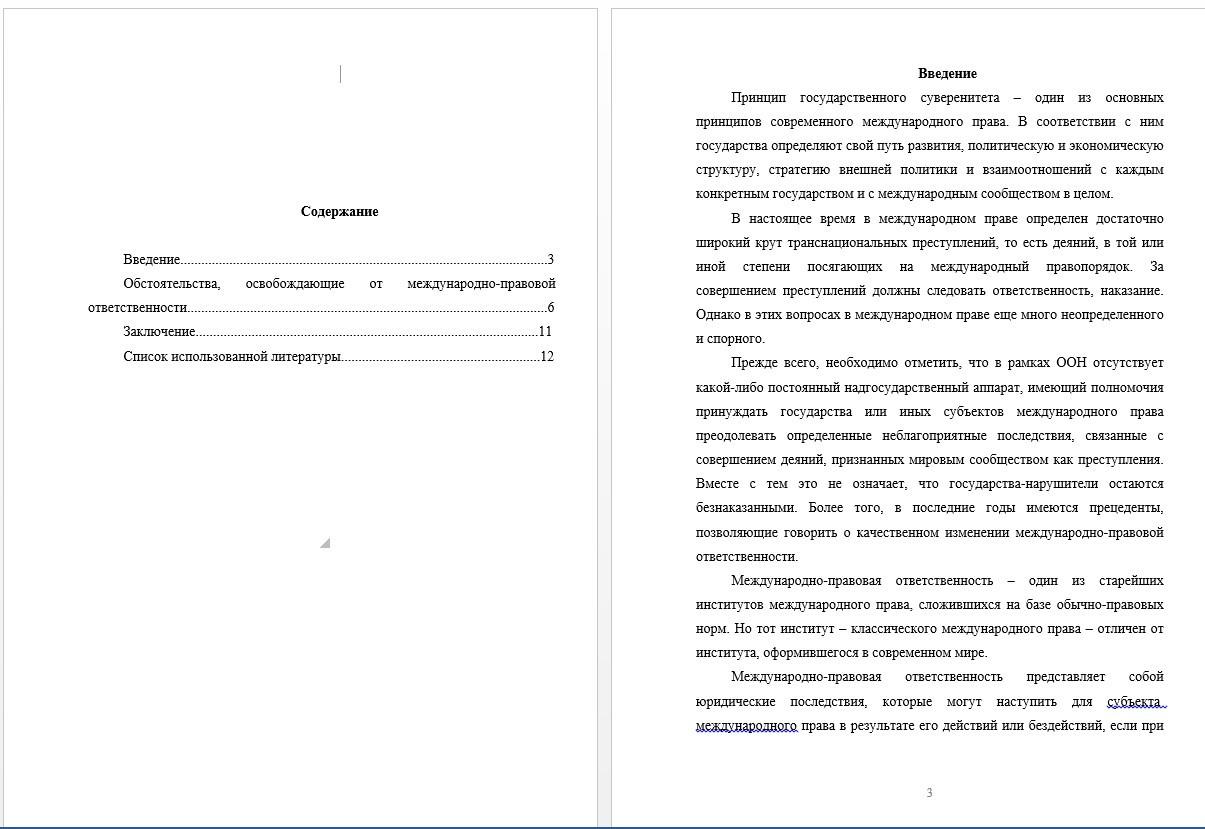 Рефераты по международному праву Реферат Обстоятельства освобождающие от международно правовой ответственности 000483