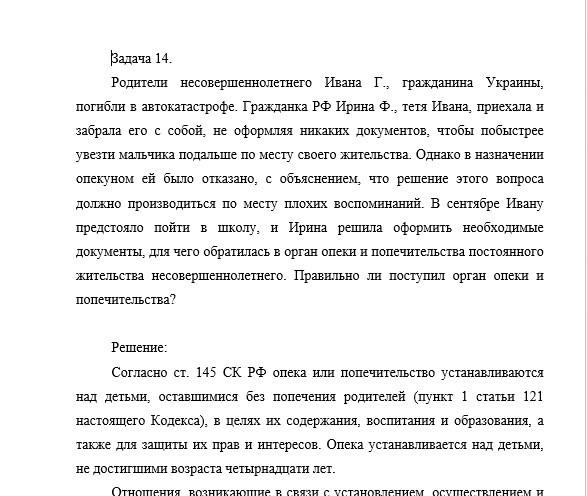 Задачи и решения семейного кодекса украины решение задач на соотношение треугольников