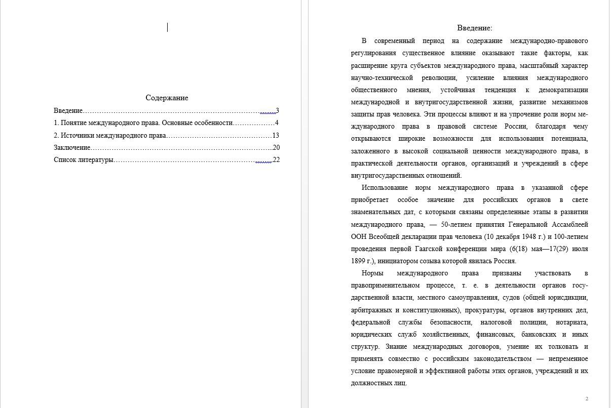 Рефераты по международному праву Реферат Понятие и источники международного права 000500